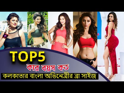 Xxx Mp4 Top 5 Kolkata Bangla Actress Bra Size Koel Mallick Srabanti Mimi Nusrat Sayantika Anaam360 3gp Sex