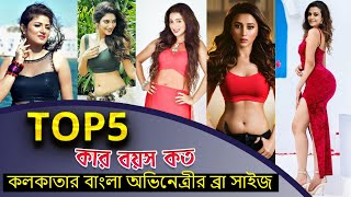 Top 5 Kolkata Bangla Actress Bra Size Koel Mallick Srabanti  Mimi Nusrat Sayantika Anaam360
