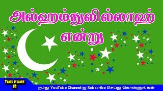 அல்ஹம்துலில்லாஹ் என்று  tamil bayan Quran recitation
