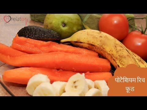 उच्च रक्तचाप सामान्य करे - Potassium Rich Foods खाये