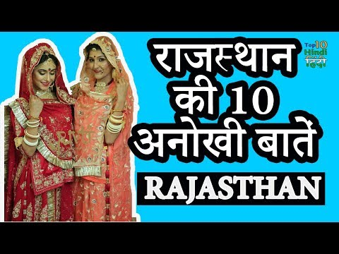 Xxx Mp4 Top 10 Amazing Facts About Rajasthan हिंदी 3gp Sex