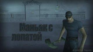 http://vk.com/gta_legends - Группа ВКонтакте  http://youtube.com/SLdpShow - Подписывайтесь на наш канал! http://vk.com/warezchannel - Warez channel  Проверка мифа в игре GTA San Andreas о существовании в ней маньяка с лопатой  Music From: http://BeatsRoyaltyFree.com  мифы gta (мифы гта)