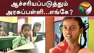 ஆச்சரியப்படுத்தும் அரசுப்பள்ளி...எங்கே?   #Coimbatore #School #Education #Studies