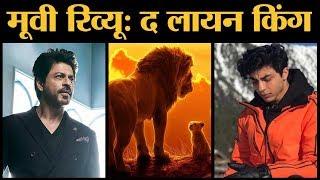 The Lion King Film Review In Hindi | Jon Favreau | Shahrukh Khan | Aryan Khan | Sanjay Mishra