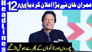 PM Imran Khan makes Big Announcement | Headlines 12 AM | 16 June 2019 | Dunya News