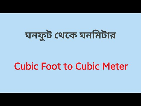 ঘনফুট থেকে ঘন মিটার | Cubic foot to cubic meter | ft3 to m3 | #Mohd._Abdul_Zabbar