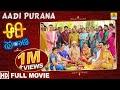 Aadi Purana I OFFICIAL Kannada Full HD Movie I Shashank Ahalya Mohan Kamakshi Jhankar Music