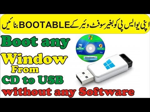 How to Boot Windows Xp/7/8/10 From DVD to USB Without any Software | Hindi | Urdu