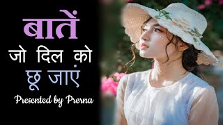 Best heart touching quotes in hindi ।। Life changing quotes in hindi ।। Suvichaar....