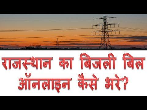 How to pay rajasthan electricity bill through paytm | Rajasthan ka bijli bill online kaise pay kare