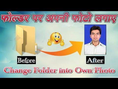 How to Change Computer Folder icon into Own Photo│कंप्यूटर फोल्डर पर खुद का फोटो कैसे लगाए?