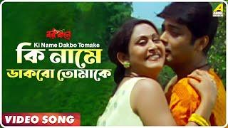 Ki Name Dakbo Tomake | Borkane | Bengali Movie Video Song | Prasenjit, Indrani Halder