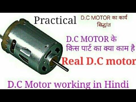 Dc motor in Hindi [{हिंदी में }] #1