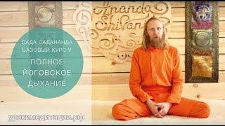 Download Медитация для начинающих. Обучающее видео № 5. ПОЛНОЕ ЙОГОВСКОЕ ДЫХАНИЕ. Video