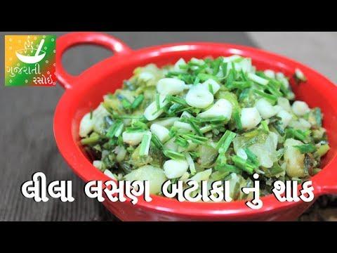 Lila Lasan - Bataka Nu Shaak | Recipes In Gujarati [ Gujarati Language] | Gujarati Rasoi