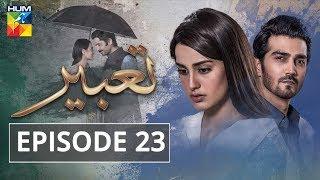 Tabeer Episode #23 HUM TV Drama 24 July 2018