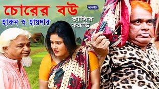 চোরের বউ।Chorar Bow | Harun Kisinger| Hidar Ali | হারুন কিসিঞ্জার। হায়দার আলী। Bangla New Natok