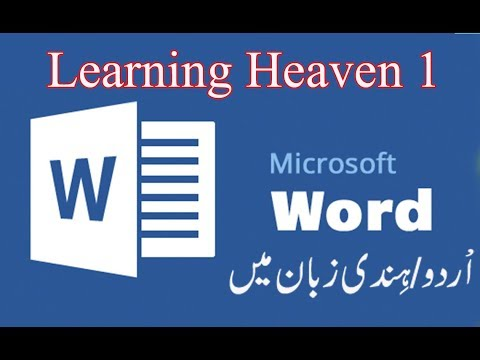 MS Word 2016 TUTORIAL URDU HINDI WORD INTRODUCTION Complete course series Lesson 2
