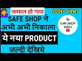 SAFE SHOP 2019 न अभ अभ न क ल य नय प र डक ट DINNER SET 2019 SAFE SHOP INDIA mp3
