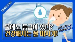 좋은 물을 마시자! 물의 등급을 나누는 기준을 알아보아요
