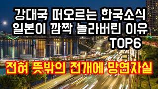 """강대국으로 떠오르는 한국소식에 일본이 깜짝놀라버린 놀란이유 TOP6 """"전혀 뜻밖의 전개에 망연자실"""""""
