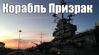 Корабль Призрак - USS Hornet