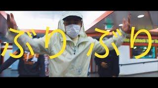 G YAMAZAWA - Buri Buri (feat. *MIYACHI & Pablo Blasta)