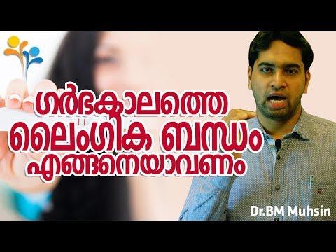 Pregnancy Tips in Malayalam l Dr. BM Muhsin l Happy Life TV