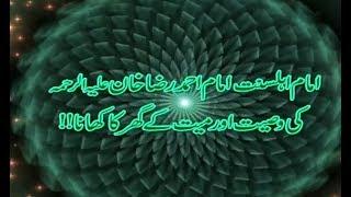 Imam Ahlesunnat Ki Wasiyat aur Maiyat Kay Ghar Ka Khana - Abdul Habib Attari