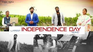 స్వాతంత్రయము ఫై అద్భుత గీతం   latest Independence Day song   Paul Emmanuel & Team