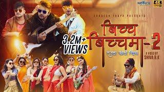 Bicha Bichama 2 | Euta Photo Khich | Durgesh Thapa | Teej Song 2077 | Official Music Video 2020
