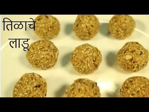 Tilache Ladoo (Sesame Seeds Balls) By Archana - तिळाचे लाडू -  Sankranti Special