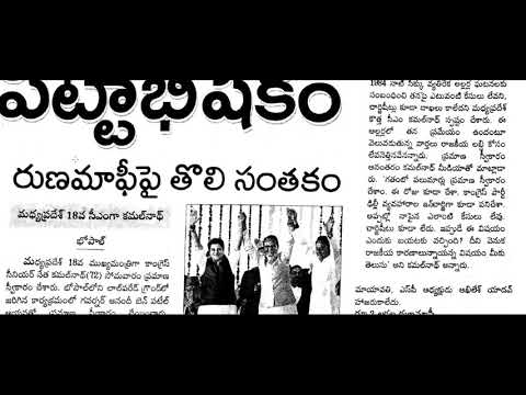 Daily Current Affairs in Telugu    December 18th 2018
