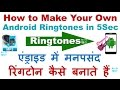 How To Make Ringtone For Android From Mp3 Best Free Ringtone
