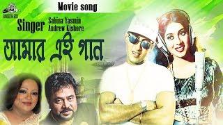 Amar Ai Gaan - ( প্রেম পিয়াসী ) | Salman Shah | Shabnur | Bangla Popular Movie Song | Binodon Box