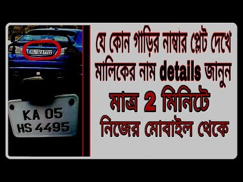 How to Find any Vehicle Owner Details With Vehicle Number ( Bangla)