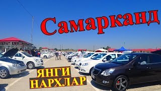 Download 14-Июль Самарканд мошина бозори | Samarqand moshina bozori Video