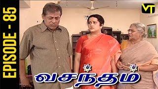 Vasantham | Episode 85 | Vijayalakshmi | Old Tamil Serials | Sun TV  | Vison Time