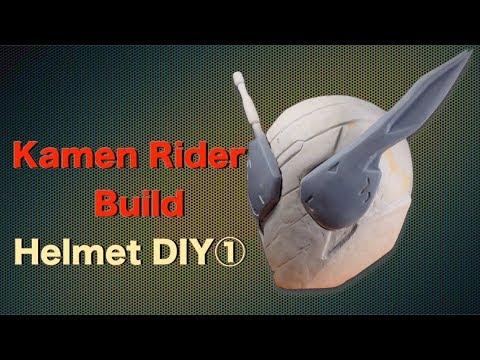 【マスク製作記】仮面ライダービルド マスク製作① Kamen Rider Build helmet DIY ① 【Masked Rider】