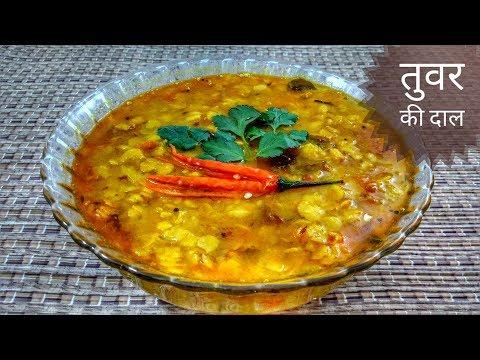 Toor Dal Recipe In Hindi Indian Food Made Easy | Tuvar Ki Dal Recipe In Hindi