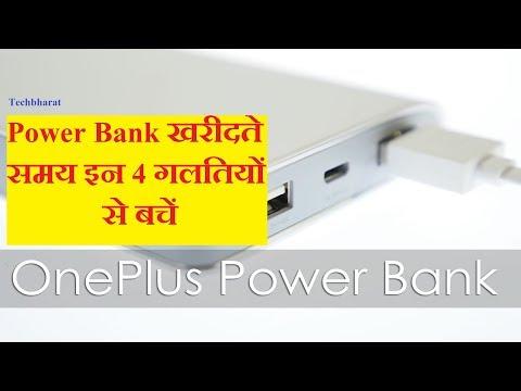 4 Useful Tips to Buy Power Bank (Hindi Tips)