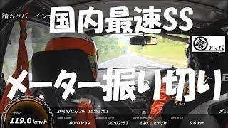 国内最速180㌔超 全日本ラリー Japan rally championship in Gunma モントレー2014 SS9