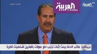 نشرة الرابعة  فضيحة حمد بن جاسم وباركليز .. رئيس البنك يشهد