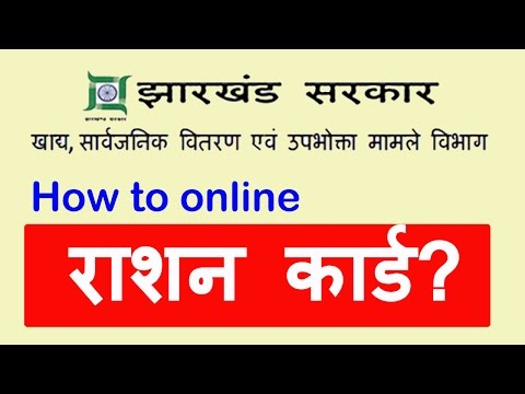 राशन कार्ड में नाम कैसे जोड़ते है | How to Add/Search Details in Jharkhand Ration Card Online-2017