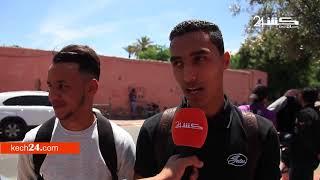 #x202b;هكذا اجتاز تلاميذ الباكالوريا بمراكش أول أيام الإمتحان الوطني#x202c;lrm;