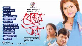 Munkir Khan, Nurunnahar Auyal - Premer Tori | Bangla Song | Soundtek