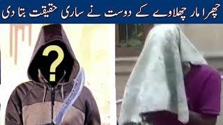 Karachi Chura Mar Case Finally Solved | Neo News