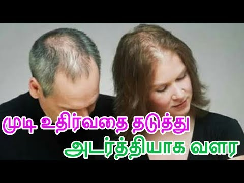 Natural hair loss treatment in Tamil | increase hair growth | home remedy | quick result