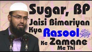 Sugar Blood Pressure BP Jaisi Bimariyaaan Kya Ye Rasool Allah SAWS Ke Zamane Mein Thi