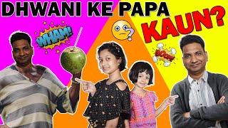 Dhwani Ke Papa Kaun? | Family Short Movie | #MoralStory #CuteSisters #FamilyStory | Cute Sisters